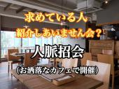 【渋谷で開催】ご縁を求めている人を引き寄せる「人脈を招く会」✨250名以上が在籍する『ご縁ツール』プレゼント⭐