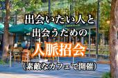 【有楽町駅すぐ側のお店☆】お仕事・ビジネス・ご縁を求めている人を引き寄せる少人数制交流会「人脈を招く会」✨