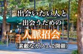 【新宿駅すぐ側!】ご縁を求めている人を引き寄せる「人脈を招く会」✨お互いをご紹介しあうための『ご縁ツール』プレゼント⭐