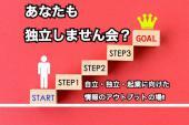 【大宮駅中のカフェで開催!】これから自立・独立・起業を考えている人たちの交流会『独立しません会?』✨