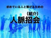 【渋谷駅すぐ側!】人脈紹介を目的とした少人数制交流会☆/約350人以上の方々とのご縁を提供します✨