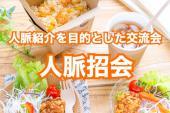 【新宿で開催!】人脈紹介を目的とした少人数制交流会/ご縁を求めている人を引き寄せる「人脈を招く会」✨