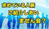 【新宿で開催】人脈のご紹介を目的とした少人数制交流会/「お仕事・ビジネス・顧客・集客」に繋がる人脈の輪を広げよう!