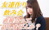 【満員御礼〆切‼︎】8月10日(月祝)友達作り飲み会@赤坂見附《人見知り歓迎‼》一人参加&初参加多いです。