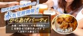 【ドタ参加歓迎‼現23名】8月2日(日)からあげParty!!!《友達づくり飲み会》初参加&1名参加多いです。