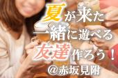 【ドタ参加歓迎‼︎現22名】8月16日(日)友達作り飲み会@赤坂見附《人見知り歓迎‼》一人参加&初参加多いです。