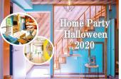 【ドタ参加歓迎!現47名】10月31日(土)ホームパーティ〜ハロウィン2020