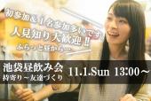 【現15名】11月1日(日)持寄り~昼から友達作り飲み会<初参加&1名参加が多いです。>
