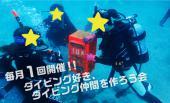 ダイビング交流会 海ボーイ海ガール海グルメ好き集まれ!!表参道