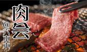 5/15(土) 週末は焼肉っ!六本木で楽しむ大満足の焼肉!男女MIX楽しい時間を☆彡