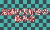 オンライン無限城にて開催!!6/22 鬼滅の刃好き集まれー!鬼滅の宴!
