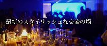 [都内] 2/14@都内高級ホテルにて★婚活セレブスタイリッシュパーティー♪