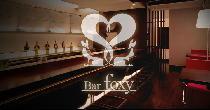 [渋谷☆] 7/24☆【渋谷Bunkamura通りの隠れ家】Bar Foxy 80名異業種交流パーティー <Club-Merci(クラブメルシー)×婚活ブラン...