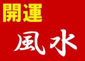 7/8(水)14:30 風水勉強会(金運・恋愛運アップ)・交流会 ・無料 ~ 上野