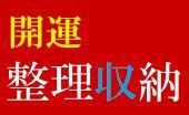 8/2(日)14:00 収納の達人が語る開運収納のコツ !  運気アップと交流会~上野