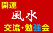 開運の風水勉強会・交流会 ~ 東京国際フォーラム