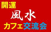 8/15(土)16:00 風水カフェ交流会、勉強会 (金運・恋愛運アップ)~ 新宿
