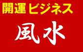 10/24(土)14:00  ビジネス風水(収入に直結)のカフェ会~ 新宿