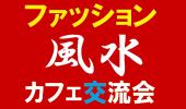 9/26(土)12:00  ファッション風水のカフェ会交流会 ~ 丸の内
