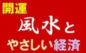 9/27(日)15:00  風水とやさしい経済カフェ交流会 ~ 新宿