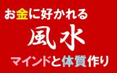 10/4(日)14:00  お金に好かれる「風水」のカフェ会 ~ 丸の内