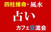10/21(水)11:00  女性主催、原宿占いカフェ交流会 四柱推命と風水 ~ 竹下通り