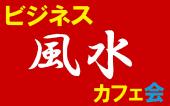 10/28(水)18:30 ビジネス風水(収入に直結)~ 神田
