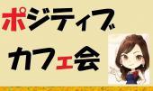 女性主催。開運でゆっくりなカフェ交流会~ 有楽町