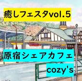 11:00 ~ 17:00 癒しフェスタ vol.5 ~ 原宿シェアカフェcozy's