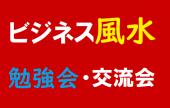 満員御礼。売り上げ直結のビジネス風水勉強会・交流会 ~ 銀座