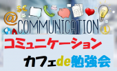 「本気で成功したい人」のコミュニケーション、カフェde勉強会 ~ 新宿