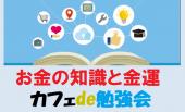 「お金」「お金」「お金」カフェde勉強会 ~ 東京駅直結