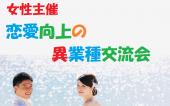 女性主催、恋愛向上の異業種交流会 ~ 新宿