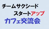 (満席、次回23日17:00)  チームサクシード、スタートアップ交流会 ~ 新宿