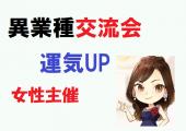 女性主催。運気アップの異業種交流会 ~ 東京駅直結
