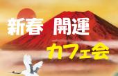 満員御礼、次回1/5(11:30) 女性主催。新春、開運でゆっくりなカフェ交流会 ~ 丸の内