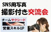 SNS用写真撮影付きカフェ交流会