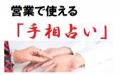 営業に使える「手相占い」を学ぶ勉強会 ~ 東京国際フォーラム