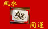 営業に使える「開運の書」を学ぶ勉強会 ~ 東京駅近く