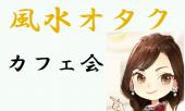 女性主催。金運UPッ!!  風水オタクのカフェ会 ~ 東京駅直結