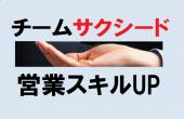 営業スキルUP勉強会 (タロットとマジック)