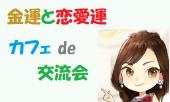 女性主催。金運UPッ!!  恋愛運UPッ!!  風水カフェ会 ~ 東京駅直結
