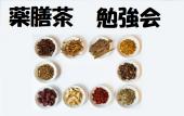 運気アップの「薬膳茶」勉強会・交流会