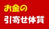 女性主催。 お金の引き寄せ体質 ~ 東京駅直結
