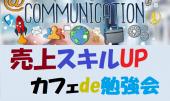 売上スキルUPの勉強会 by 風水 ~ 有楽町