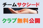 「チームサクシード」無料公開
