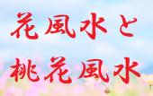 花風水・桃花風水と伝統風水(売上直結) ~ 東京国際フォーラム