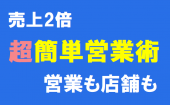 翌月から売上2倍の「超簡単営業術」勉強会・交流会 ~ 東京国際フォーラム