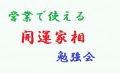 営業で使える「開運家相」勉強会 ~ 東京国際フォーラム