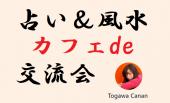 女性主催★占いと風水カフェ会・金運覚醒 ~ 原宿